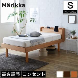 ベッド Marikka(マリッカ) シングル 高さ調節可能 棚コンセント付き 本棚 ホワイト ナチュラル ブラウン 木製ベッド 天然木 すのこベッド フレームのみ|ioo-neruco