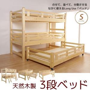 25日限定プレミアム会員10%OFF! 3段ベッド 木製 三段ベッド シングル すのこベッド ベッドフレームの写真