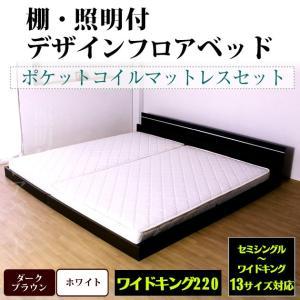 ベッド ローベッド フロアベッド ワイドキング220 (S+...