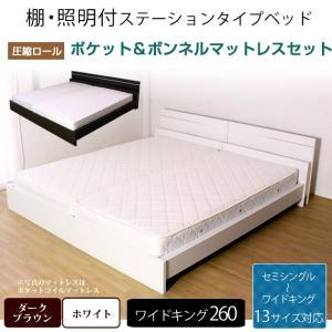 ベッド ローベッド フロアベッドワイドキング260 (SD+...