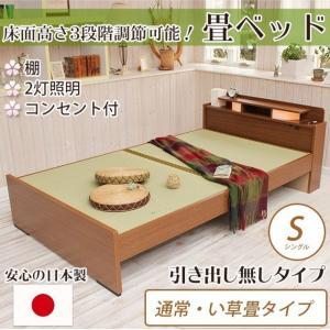 畳ベッド シングルベッド 棚付き 照明付き コンセント付き|ioo-neruco