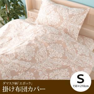 ※代引き不可の商品となります。  ■サイズ 約150×210cm  ■生地 綿100% 金巾(カナキ...