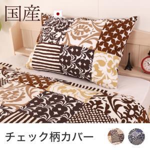 枕カバー 43×63 カバー 綿100% チェック ブルー ブラウン 日本製 ピローケース ピロケー...