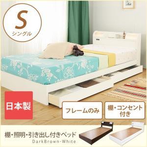 収納ベッド シングル  木製 フレームのみ 日本製 引き出し付き 棚付き 宮付き コンセント付き 2灯照明付き ホワイト ダークブラウン 国産  安心低ホル素材使用|ioo-neruco