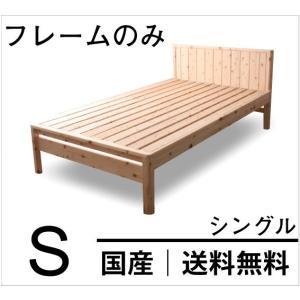 すのこベッド シングル【送料無料】国産 ひのきすのこベッド シングル(フレームのみ)|ioo-neruco