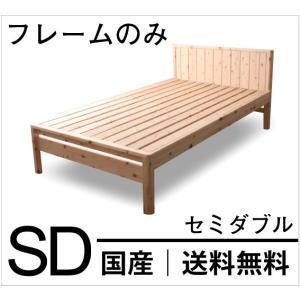 すのこベッド セミダブル【送料無料】国産 ひのきすのこベッド セミダブル(フレームのみ)|ioo-neruco