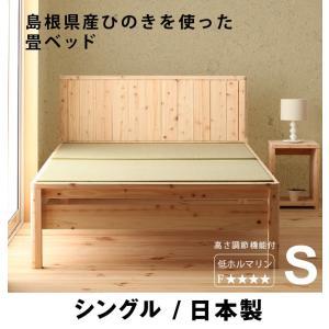 畳ベッド シングル 国産 ひのきすのこベッド(い草) シングル(フレームのみ) 檜たたみベット 無塗装 日本製 畳みスノコベッド。|ioo-neruco