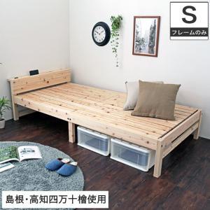 2/26 09:59までプレミアム会員5%OFF! 島根・高知県四万十産檜すのこベッド シングル 国産 日本製 木製ベッド 棚付き 宮付き|ioo-neruco