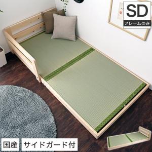 12/5限定プレミアム会員10%OFF! 国産檜畳ローベッド セミダブル サイドガード付き 木製ベッド 天然木 ひのき 畳床板 い草 連結可能 日本製|ioo-neruco