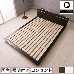 2/26 09:59までプレミアム会員5%OFF! ステージベッド すのこベッド クイーン フレームのみ 日本製 国産 コンセント付き 照明付き 桐|ioo-neruco