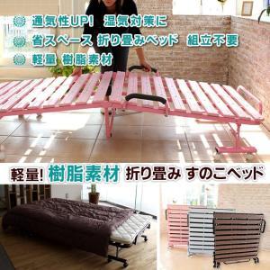 折りたたみベッド シングル 樹脂すのこベッド 折り畳みベッド|ioo-neruco