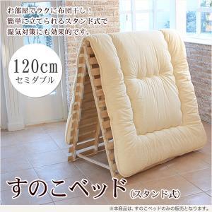 すのこベッド セミダブル 折りたたみベッド 折り畳みベッド スタンド式 すのこマット|ioo-neruco