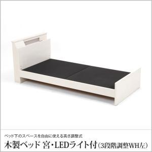 ベッド シングル フレーム 左棚 LEDライト付き 高さ3段...