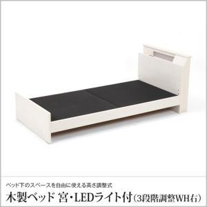 ベッド シングル フレーム 右棚 LEDライト付き 高さ3段...