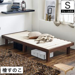 檜すのこベッド シングル ヘッドレスタイプ 木製ベッド フレームのみ すのこ床板に国産檜を使用したヒ...