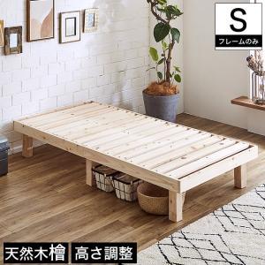 檜すのこベッド シングル ヘッドレスベッド フレームのみ 総檜 床面高さ3段階調節|ioo-neruco