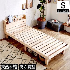 檜すのこベッド シングル 棚コンセント付き 木製ベッド  フレームのみ 総檜 床面高さ3段階調節|ioo-neruco