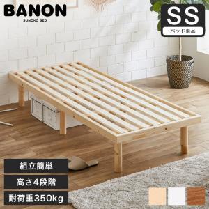 すのこベッド セミシングルベッド 木製ベッド ベッドフレーム ローベッド 高さ調整 組立簡単 ヘッドレス 一人暮らし 天然木すのこベッド シンプル 北欧|ioo-neruco