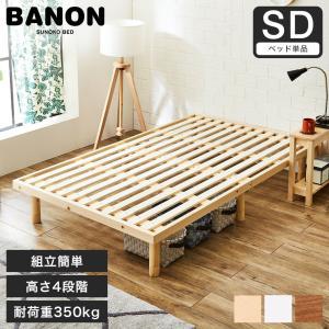 すのこベッド セミダブルベッド 木製ベッド ベッドフレーム ローベッド 高さ調整 組立簡単 ヘッドレス 一人暮らし 天然木すのこベッド シンプル 北欧|ioo-neruco