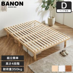 すのこベッド ダブルベッド 木製ベッド ベッドフレーム ローベッド 高さ調整 組立簡単 ヘッドレス 一人暮らし 天然木すのこベッド シンプル 北欧|ioo-neruco
