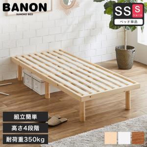 すのこベッド ショートセミシングル 長さ180cm 木製 ベッドフレーム 耐荷重350kg 組立簡単 高さ4段階|ioo-neruco