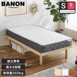 すのこベッド ショートシングル 長さ180cm 木製 厚さ20cmポケットコイルマットレスセット 耐荷重350kg 組立簡単 高さ4段階|ioo-neruco