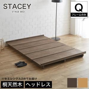 ステイシー ステージベッド クイーン(SS×2) ヘッドレスタイプ 桐 天然木 ダークブラウン ナチュラル ベット|ioo-neruco