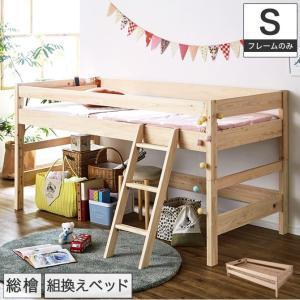 檜ロフトベッド 総檜ベッド すのこベッド 棚コンセント ロータイプ ベット