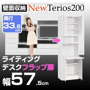 壁面収納 H200壁面収納 新テリオス D34 57.5ライティングフラップ [代引不可] 【商品サ...