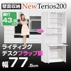 壁面収納 H200壁面収納 新テリオス D44 77.5ライティングフラップ [代引不可] 【商品サ...