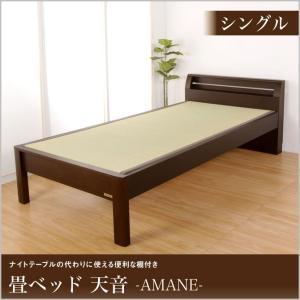 畳ベッド 天音  シングル  NA(ナチュラル) BR(ブラウン) DB(ダークブラウン)  木製ベッド  シングルベッド  国産たたみ  すのこタイプ  フレームのみ  選 ioo