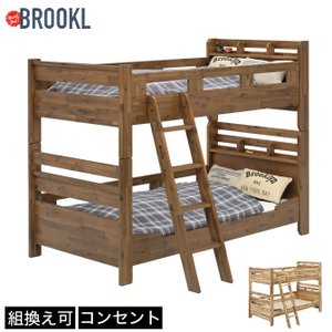 2段ベッド ツインベッド すのこベッド コンセント 棚付き 二段 ブルックル アカシア無垢 シングル2台に組み替え可能 高さ2段階調節可能 宮付き|ioo