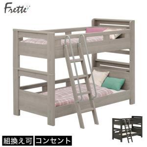 2段ベッド ツインベッド すのこベッド コンセント 棚付き 二段 手すり はしご フレッテ シングル2台に組み替え可能 高さ2段階調節可能 宮付き|ioo