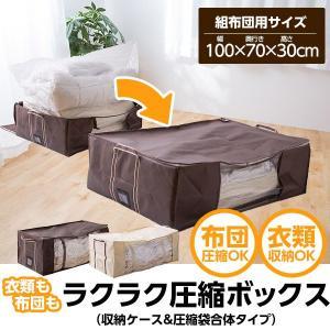 圧縮ボックス 収納ケース&圧縮袋合体タイプ 組布団サイズ|ioo