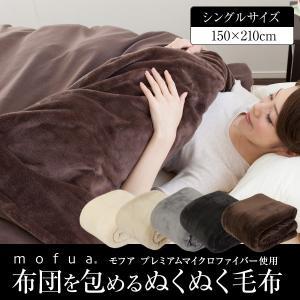 mofua 布団を包めるぬくぬく毛布 シングル