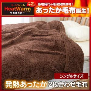 毛布 マイクロファイバー シングル用 吸湿発熱素材ヒートウォーム使用 発熱あったか2枚合わせ毛布 シングルサイズ|ioo
