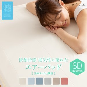 敷きパッド セミダブル モフア クール寝具 ベッドパッド mofua cool 接触冷感 通気性に優れた エアーパッド SD ゴムバンド付き 洗濯機丸洗い|ioo