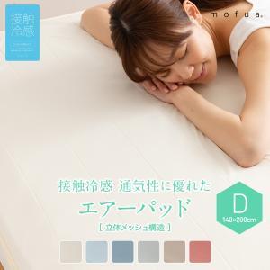 敷きパッド ダブル モフア クール寝具 ベッドパッド mofua cool 接触冷感 通気性に優れた エアーパッド D ゴムバンド付き 洗濯機丸洗い 夏寝具|ioo