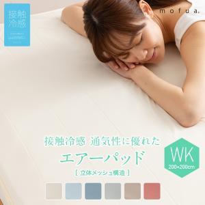 敷きパッド ワイドキング モフア クール寝具 ベッドパッド mofua cool 接触冷感 通気性に優れた エアーパッド WK ゴムバンド付き 洗濯機丸洗い|ioo