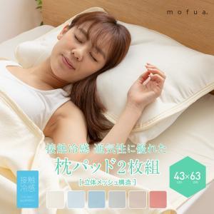 枕カバー 2枚セット クール寝具 モフア mofua cool 接触冷感 通気性に優れた 枕パッド2枚組 43×63cm まくらカバー ゴムバンド付き|ioo
