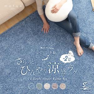ラグ カーペット 130×185cm ひんやり 夏用 国産 mofua cool マイナス2℃ 日本製さらっとひんやり涼感ラグ キシリトール加工 防ダニ 抗菌 ioo