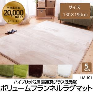 ラグ カーペット 低反発高反発 フランネル ラグマット 130×190cm 遮音 床暖房 ホットカーペット対応|ioo