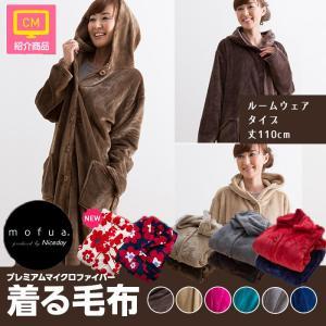 毛布 mofua プレミアムマイクロファイバー着る毛布 フー...