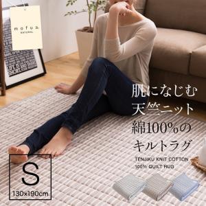 mofua natural 肌になじむ天竺ニット 綿100%のキルトラグ 130×190 ラグ マット カーペット 長方形 シンプル 滑り止め付き 綿 キルト ニット織り 天竺 ioo