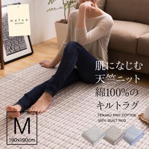 mofua natural 肌になじむ天竺ニット 綿100%のキルトラグ 190×190 ラグ マット カーペット 正方形 シンプル 滑り止め付き 綿 キルト ニット織り 天竺|ioo