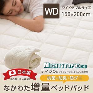日本製 なかわた増量ベッドパッド 抗菌 防臭 防ダニ テイジン マイティトップ(R)2 ECO 高機能綿使用 ワイドダブル ioo