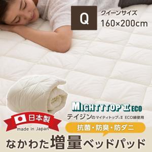 日本製 なかわた増量ベッドパッド 抗菌 防臭 防ダニ テイジン マイティトップ(R)2 ECO 高機能綿使用 クイーン|ioo