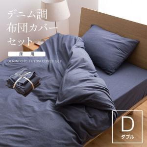 デニム調 布団カバーセット 床用 ダブル|ioo