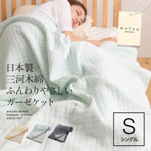 mofua natural 日本製 三河木綿 ふんわりやさしいガーゼケット シングル|ioo