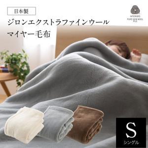 毛布 日本製ジロンエクストラファインウールマイヤー毛布 シングル ブランケット ioo